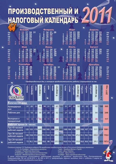 Производственный календарь 2011