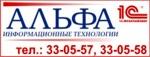 """""""Альфа-Информационные технологии"""", те.: 33-05-57, 33-05-58"""