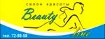 "Салон красоты ""Beauty Line"", тел.: 72-98-58"