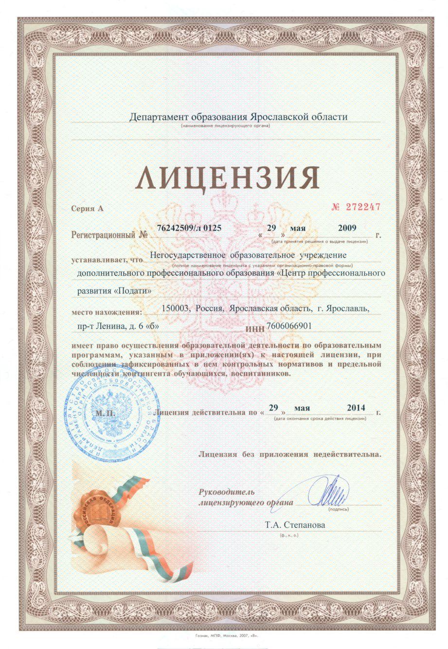Как получить лицензию на образовательную деятельность