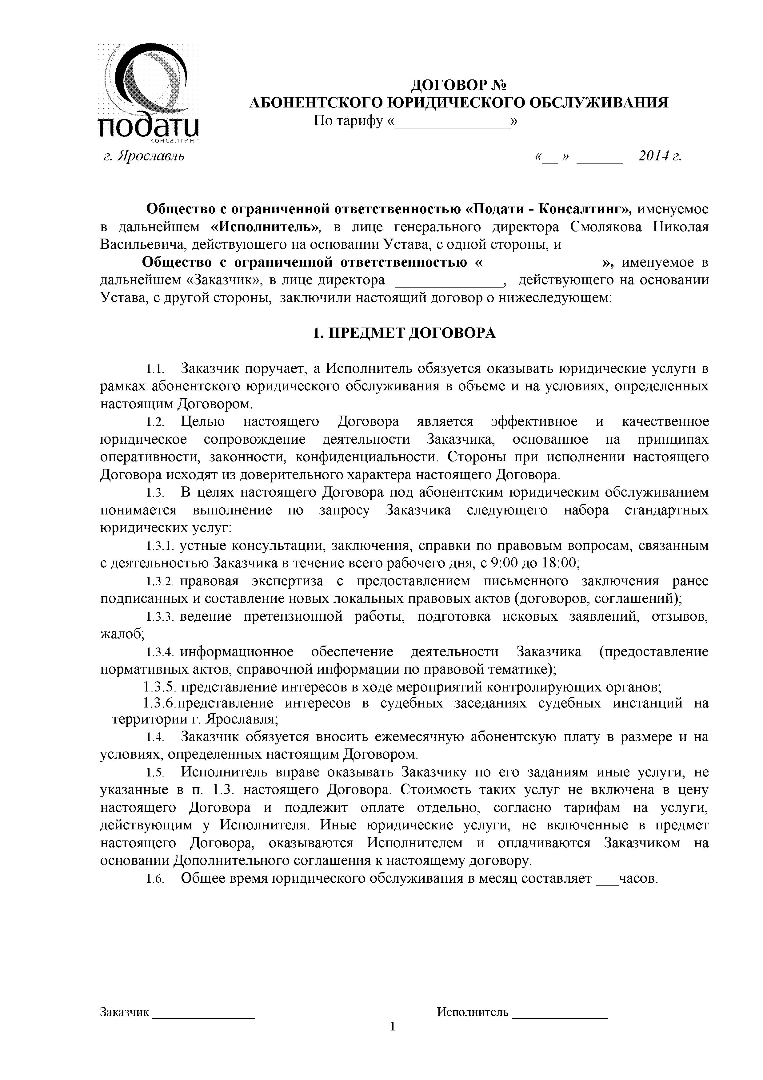 Образец договора на абонентское юридическое обслуживание, стр 1