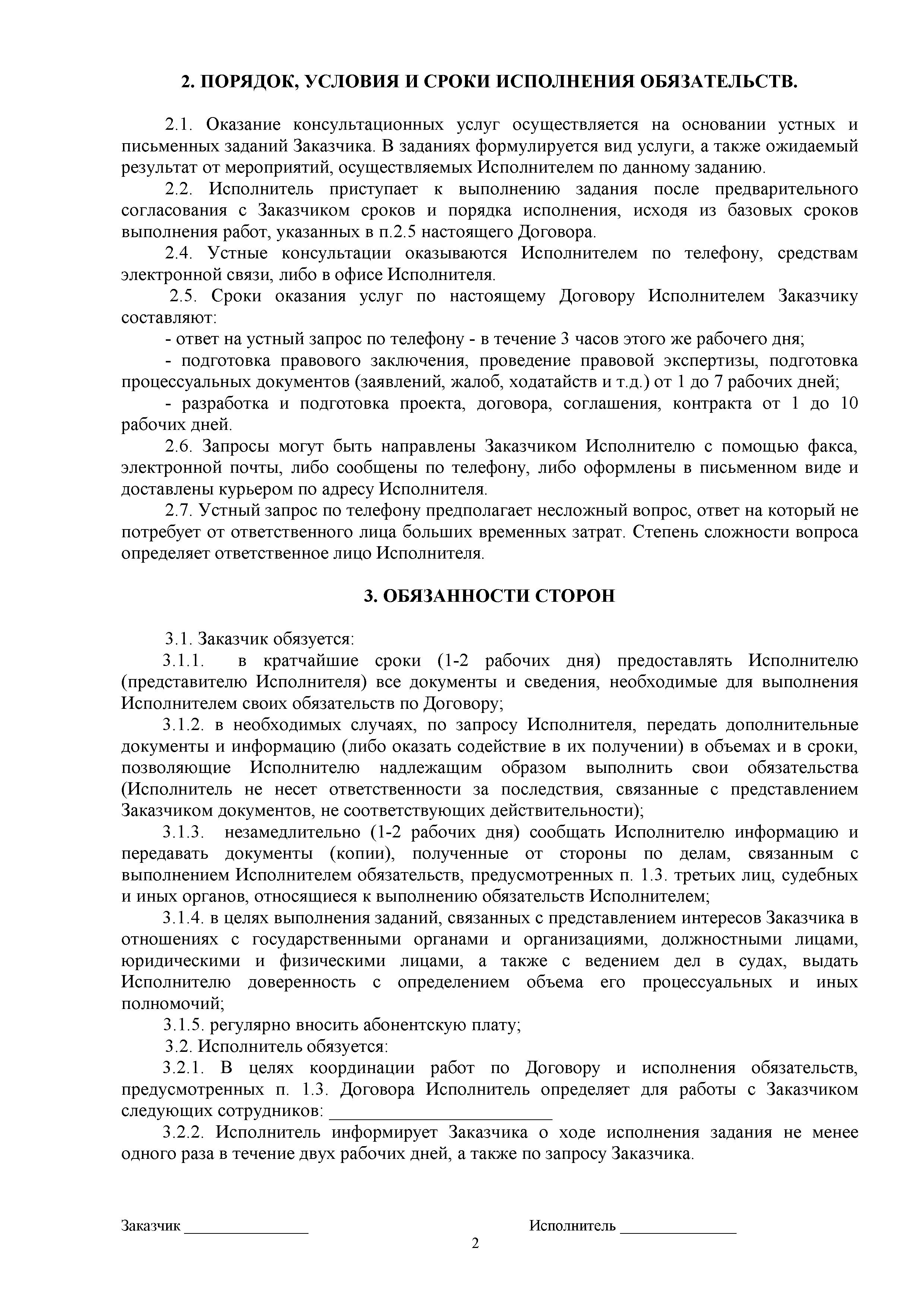 Образец договора на абонентское юридическое обслуживание, стр 2