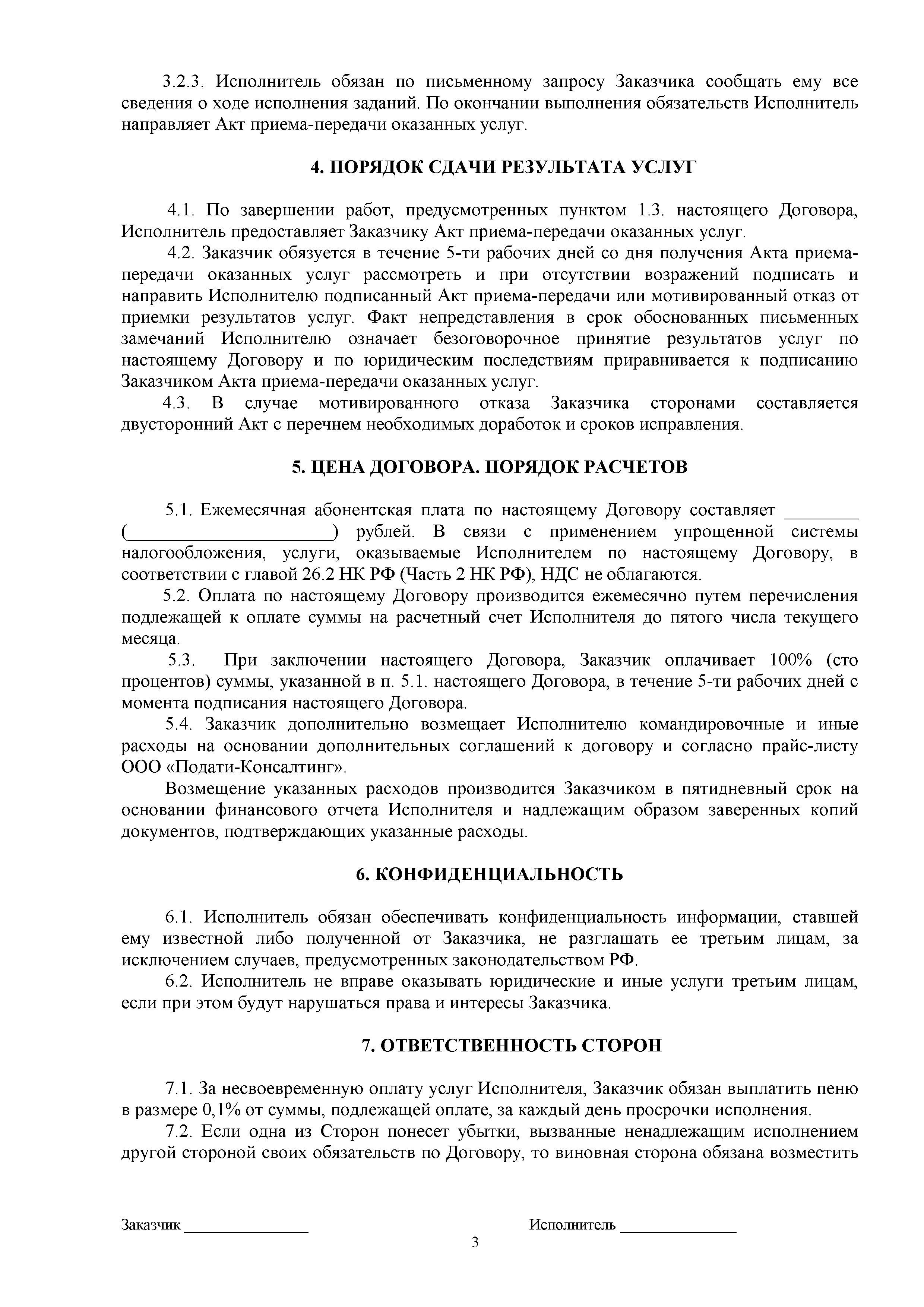 Договор на абонентское юридическое обслуживание