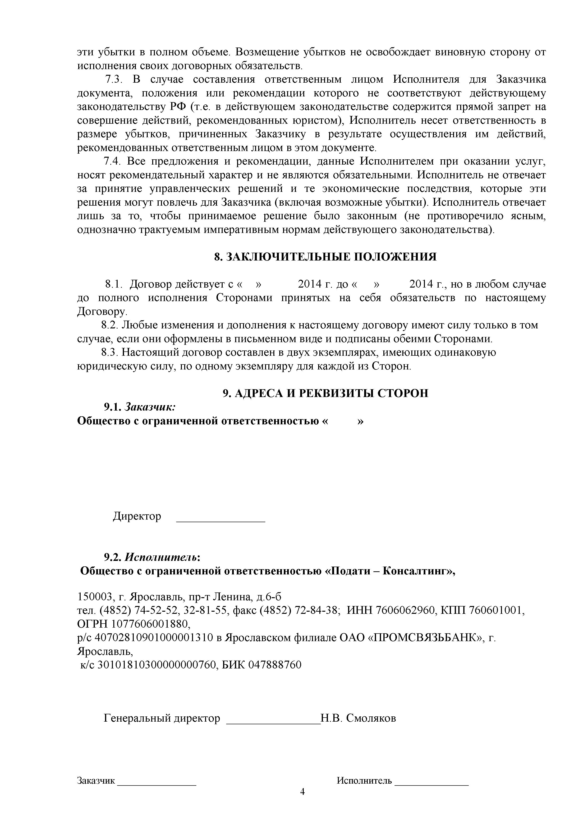 Образец договора на абонентское юридическое обслуживание, стр 4